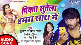 #Kumar Abhishek Anjan,Antra Singh Priyanka का हिट Song I पियवा सुतेला साथ में I 2020 Bhojpuri Song