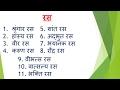 Hindi ras  हिन्दी रस in hindi vyakaran हिन्दी व्याकरण best Hindi vyakaran Hindi Grammar