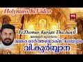 Malankara Orthodox Church Holy Qurbana Malayalam Christian Devotional Songs Malayalam