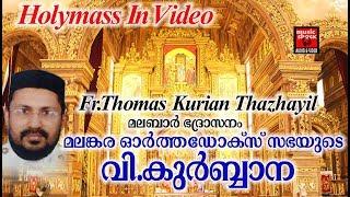 Malankara Orthodox Church Holy Qurbana Malayalam # Christian Devotional Songs Malayalam 2018