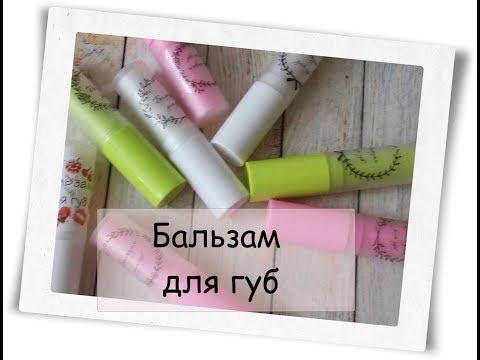 Бальзамы для губ в домашних условиях