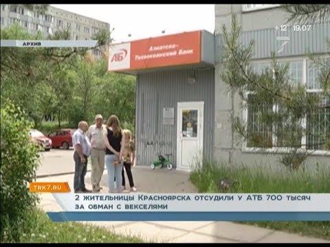 2 жительницы Красноярска отсудили у Азиатско-Тихоокеанского Банка 700 тысяч за обман с векселями