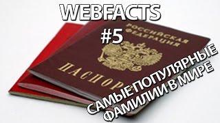 видео 10 самых распространенных фамилии в России