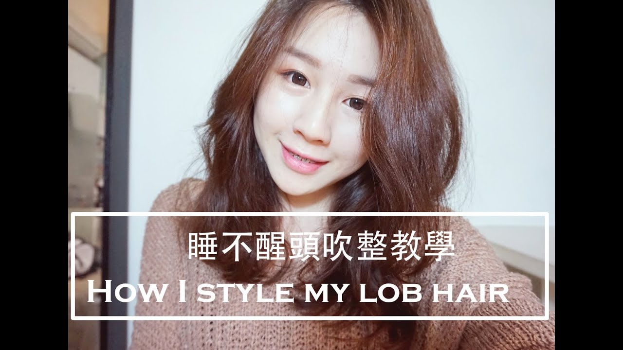 how can i style my hair without heat 燙髮後怎麼整理 睡不醒頭吹整教學 how i style my lob hair 7984