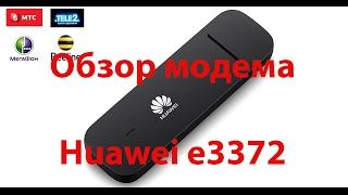 обзор модема Huawei E3372