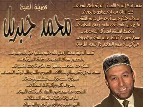 الشيخ محمد جبريل دعاء ليلة القدر2008 Youtube