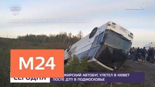 Смотреть видео Прокуратура проверит обстоятельства ДТП с автобусом в Подмосковье - Москва 24 онлайн