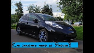Как купить авто на заказ, всё про черный Nissan leaf.