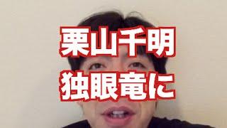栗山千明さんが今度のドラマで独眼竜になるそうです。独眼竜の栗山千明...