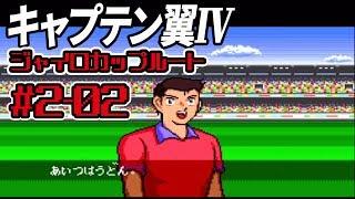【キャプ翼Ⅳ熱血実況2-2】日本の真のエース。君の名は【ジャイロカップルート】