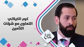 كرم الكيلاني - التعاون مع شركات التأمين