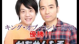 ゲストに元WAGEメンバー、小島よしおを迎え キングオブコント2013で優勝...