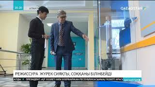 Қазақ телевизиясының 60 жылдық тарихында еңбегімен аты қалған режиссерлар