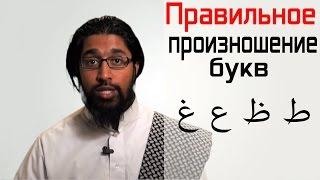 Правильное произношение букв Арабского языка l Урок №6