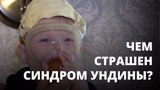 Download Синдром Ундины. Как живут дети с редким заболеванием? Mp3 and Videos