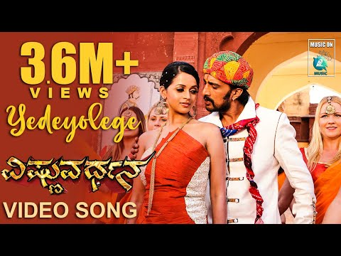 Vishnuvardhana Kannada Movie | Yedeyolage | Video Song HD |  Sudeep, Bhavana Menon, Priyamani
