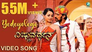 Vishnuvardhana Kannada Movie | Yedeyolage | Video Song HD |  Sudeep, Bhavana Menon, Priyamani
