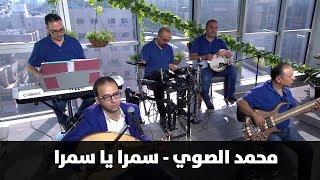 """الفنان محمد الصوي - اغنية """"سمرا يا سمرا"""""""