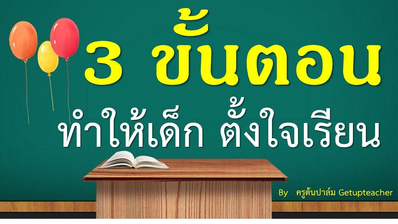 เทคนิคการสอน ให้เด็กตั้งใจเรียน 3 ขั้นตอน Getupteacher