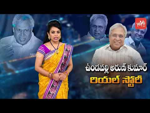 Undavalli Arun Kumar Real Life Story(Biography) | Family | Political Carrer | YOYO TV Channel