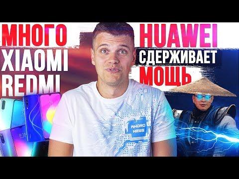 Пачка новых Xiaomi