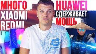 Пачка новых Xiaomi и Redmi 🔥 Huawei сдерживает МОЩЬ 😱 Samsung НАГЛЕЕТ