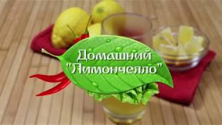 """Готовим ликер """"Лимончелло"""" в домашних условиях . Очень вкусно!"""
