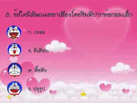 54 บทเรียนวิชาภาษาไทย ป 3