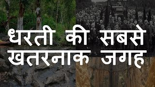 धरती की 9 सबसे खतरनाक जगह | 9 Most Dangerous Places on Earth | Chotu Nai