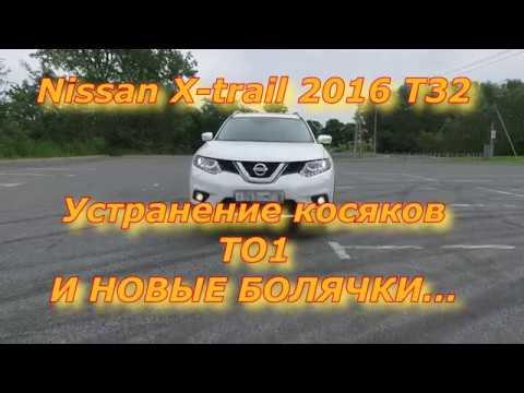 Nissan X Trail 2016 Т32. Часть 2. Устранение косяков. ТО 1. Новые болячки.