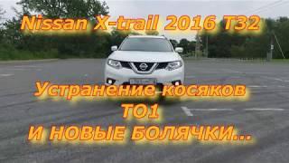 Nissan X Trail 2016 Т32. Часть 2. Устранение косяков. ТО-1. Новые болячки.