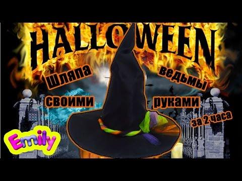 DIY Witch Hat Шляпа ведьмы своими руками за 2 часа Эмили готова к хэллоуину