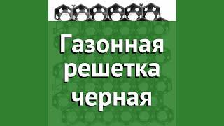 Газонная решетка черная обзор N1660 бренд производитель