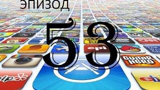 Обзор игр и приложений для iPhone и iPad (53)