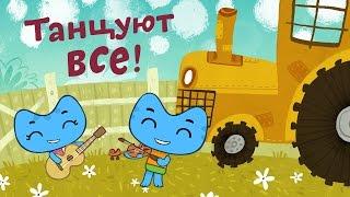 Мультфильмы для Малышей - Котики, вперед! - Танцуют все! - (15 серия)