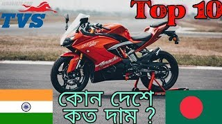 Top 10 Best TVS  Bikes With Price in Bangladesh & India