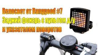 Велообзор: Велосвет от Banggood #7: Задний фонарь с пультом д/у  и указателем поворотов