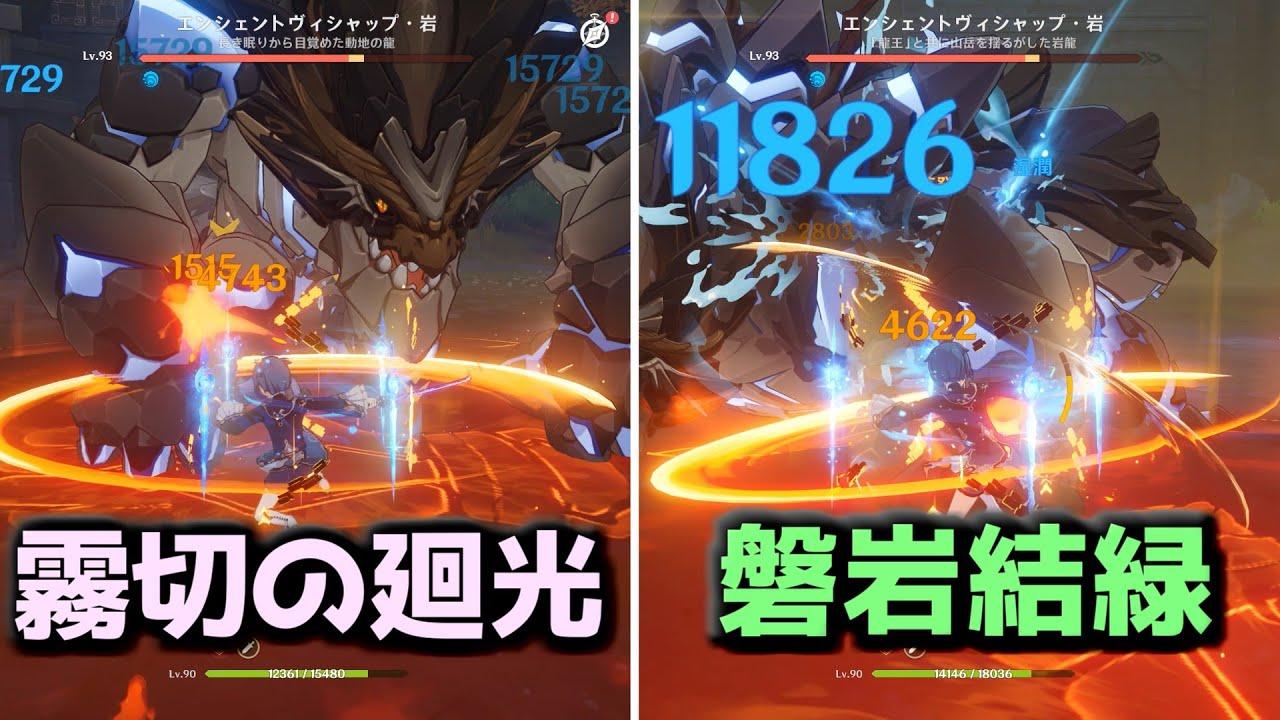 【原神】行秋×新武器「霧切の廻光Lv.90」 性能検証【げんしん】【Genshin Impact】