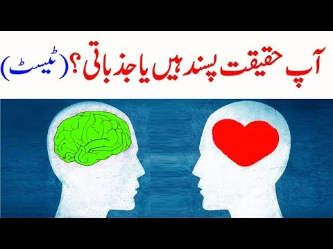 Personality Test in Urdu - How Emotional Are You