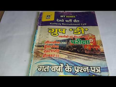BEST SET PAPERS BOOK books for rrb/railway  Group d post 2018