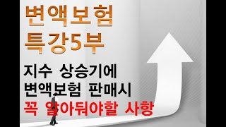 157 변액보험 특강5부 - 지수 상승기에 변액보험판매…