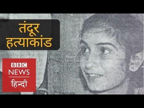 Tandoor Murder Case: