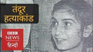 Tandoor Murder Case: How Sushil Sharma Killed his Wife Naina Sahni? (BBC Hindi)