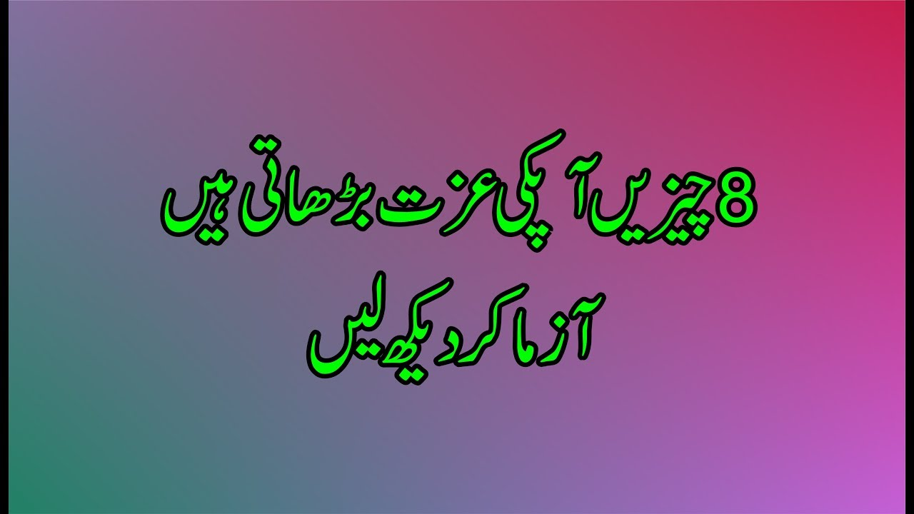 8 Things Increase Your Personality Be The Change Pk Urdu