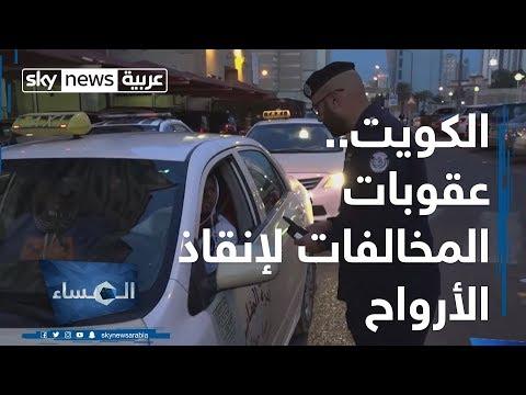 الكويت.. عقوبات المخالفات لإنقاذ الأرواح  - نشر قبل 4 ساعة