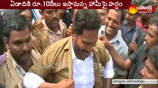 Praja Sankalpa Padayatra @ 228 Day | YS Jagan Makes Auto Driver's Day | Face to Face