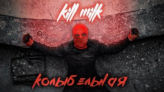 Смотреть клип Kill Milk - Колыбельная