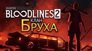 Клан Бруха (Бруджа) в Vampire The Masquerade - Bloodlines 2 (трейлер на русском)