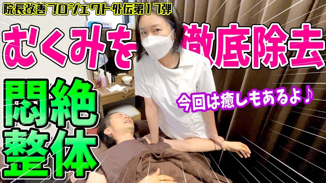【整体 東京】頭皮のむくみを㊙︎解消!東京・自由が丘サロンQさんで悶絶整体!【院長改善プロジェクト外伝】