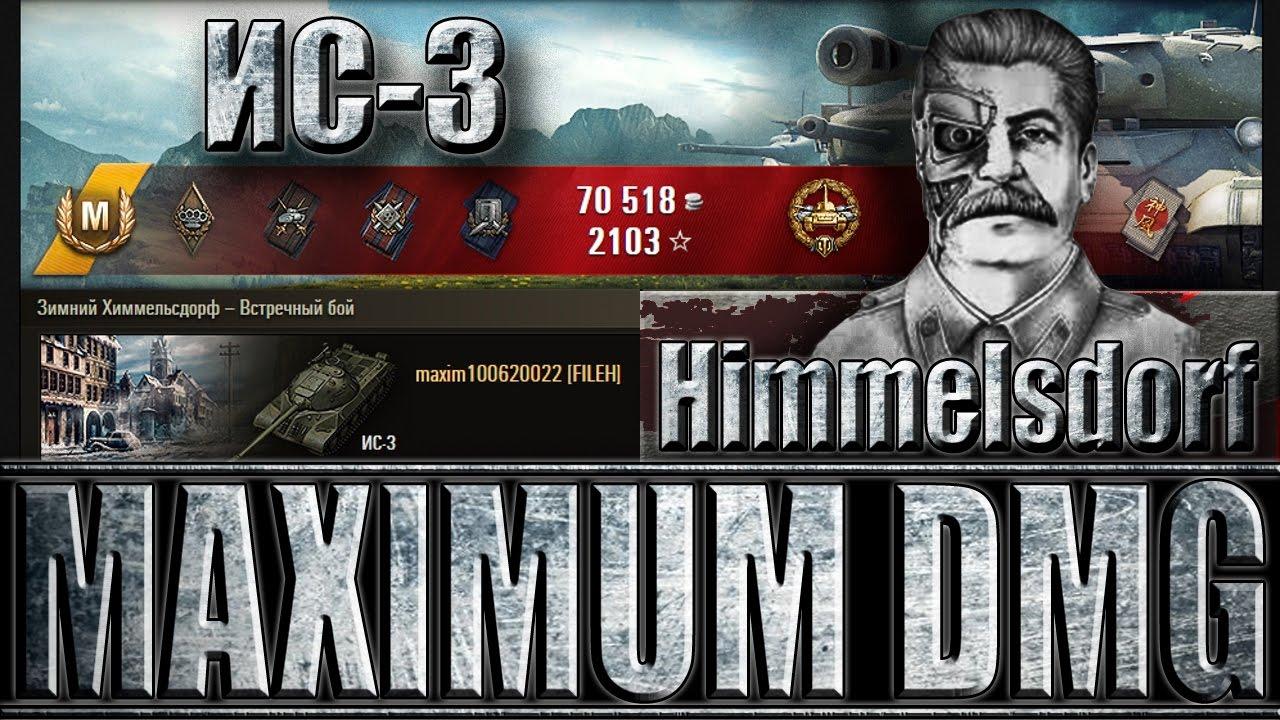 ВОТ КАК ПРАВИЛЬНО ИГРАТЬ НА ИС-3. Химмельсдорф - лучший ...